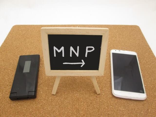 名義 変更 携帯